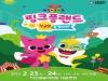 익산예술의전당, 패밀리뮤지컬 '핑크퐁 랜드-황금별을 찾아라' 공연