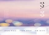 익산시립도서관 1주1책, '안녕, 평양'