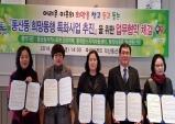 익산시 동산동, 특화사업 추진 위해 지역아동센터와 업무협약 체결